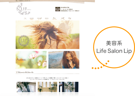 美容系 Life Salon Lip