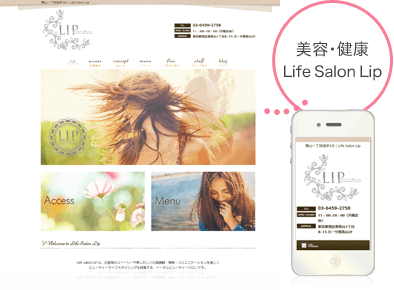 美容・健康 Life Salon Lip